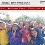 「世界の子供たちのために」が行っている主な活動内容とは?