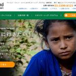 「チャイルド・ファンド・ジャパン」が行っている主な活動内容とは?