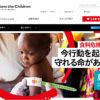 「セーブ・ザ・チルドレン・ジャパン」が行っている主な活動内容とは?