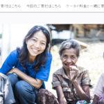「ケア・インターナショナル ジャパン」が行っている主な活動内容とは?