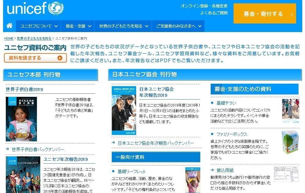 ユニセフや日本ユニセフ協会の活動を知ることが出来る「ユニセフ資料」とは?