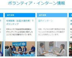 日本ユニセフ協会でのボランティアに参加するためには?参加条件はある?